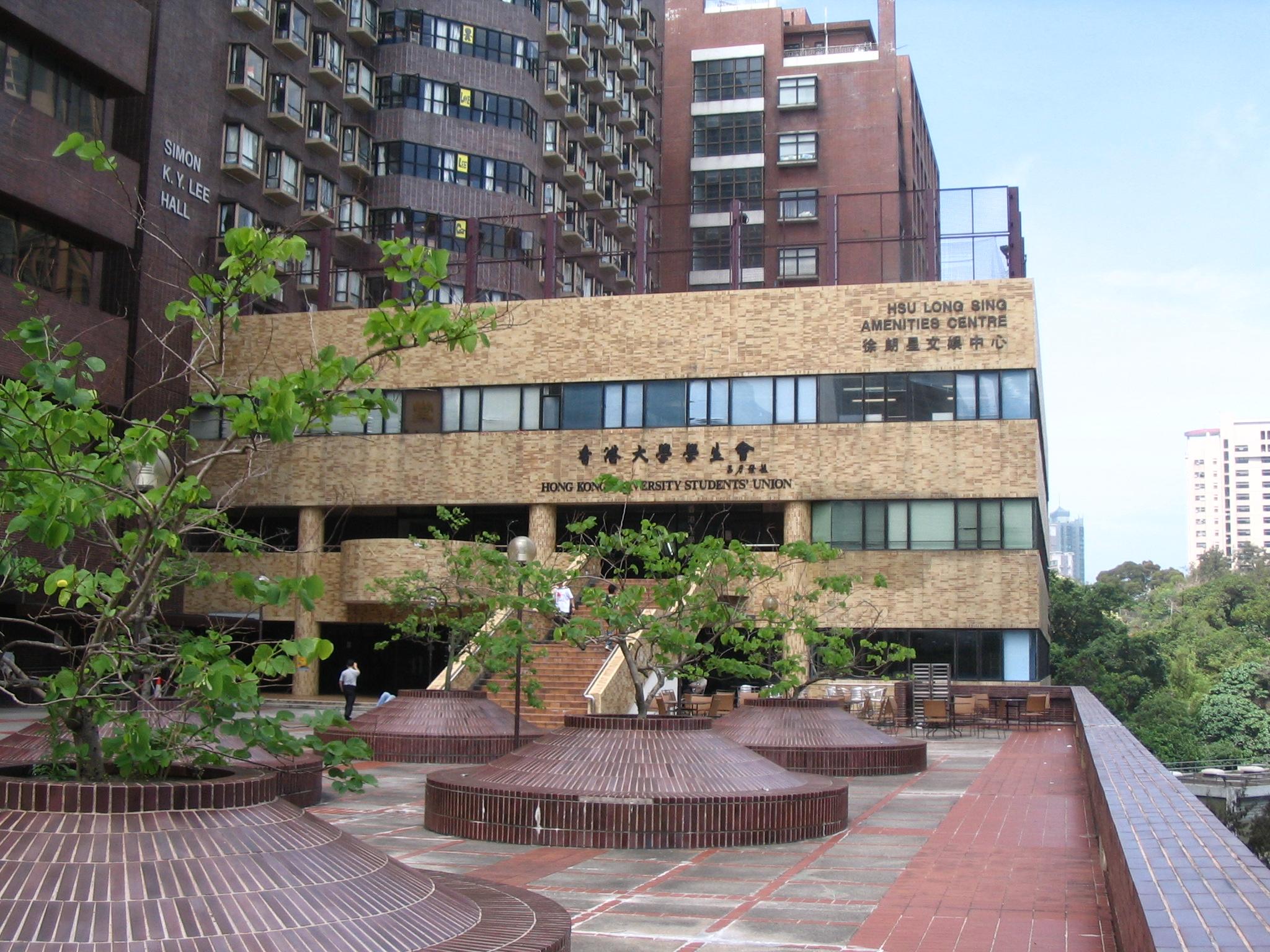hong_kong_university_students_union_1.jpg